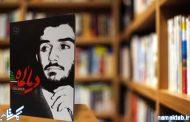 کتاب دیالمه: روایتی شیرین و روان از زندگی یک سیاسی مجاهد