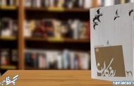 کتاب روزگاران(بانوان آزاده): خاطرات شنیدنی ۴ دختر ایرانی که در اسارت فرمانده زندان بغداد را ذله می کنند.