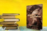 سامانچی قیزی: رمانی جذاب و زیبا درباره دختری معصوم و پاکدامن