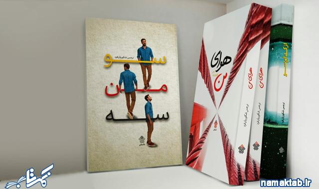 سو.من.سه: آدم های متفاوت خواندنی هستند.بخوانید و متفاوت زندگی کنید.