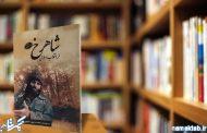 کتاب شاهرخ: زندگی نامه و خاطرات تاثیرگذار حر انقلاب اسلامی