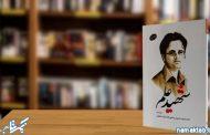 شهید علم: روایتی خواندنی از زندگی شهید رضایی نژاد که جانش را داد به بهای پیشرفت کشورش.