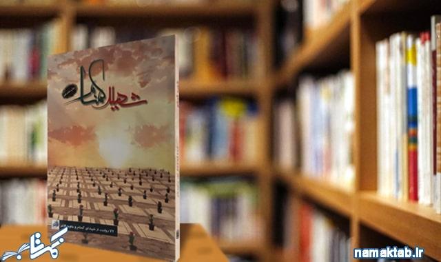 کتاب شهید گمنام: سرنوشت آدم هایی خوب که خوب زندگی می کنند و خوب هم می میرند.
