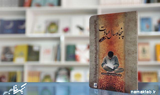 پنجاه سال عبادت: زیباترین دست نوشته ها و تکه های ناب وصیت نامه شهدا