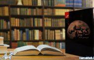 گرگسالی: نقش برآب می شود نقشه های شیطان بزرگ.رمان را بخوانید.