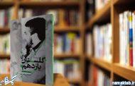 گلستان یازدهم: عاشقانه ای در دل جنگ از زبان همسر شهید چیت سازیان