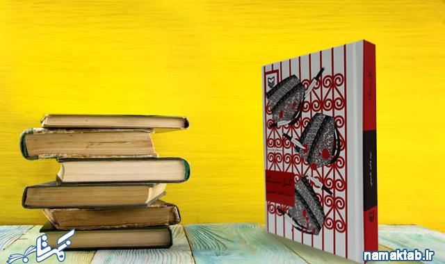کتاب گل سنگ: داستان جوانی که متفاوت از هم سن و سال هایش دست به کارهای سخت و هیجان آور می زند...