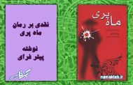 رمان ماه پری: کتابی که قاچاقی چاپ شده و نشان می دهد هدف وسیله را توجیه می کند.