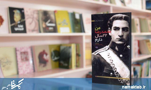 من محمدرضا ۲۲سال دارم: زندگی نامه آقای شاه از زبان دوست صمیمی اش.
