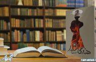 هندوی شیدا: مسیرعاشقی کردن هم بلدی می خواهد. ماجرای نابلدی این مرد را بخوانید.