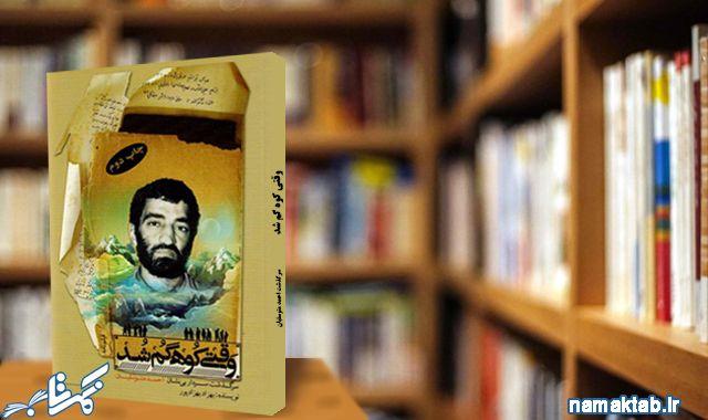 وقتی کوه گم شد: کسی که روی کوه را هم کم کرده است، بخوانید روایت زندگی اش را.