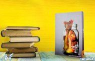 کتاب ارمیا: روایتی از تحول یک زندگی.