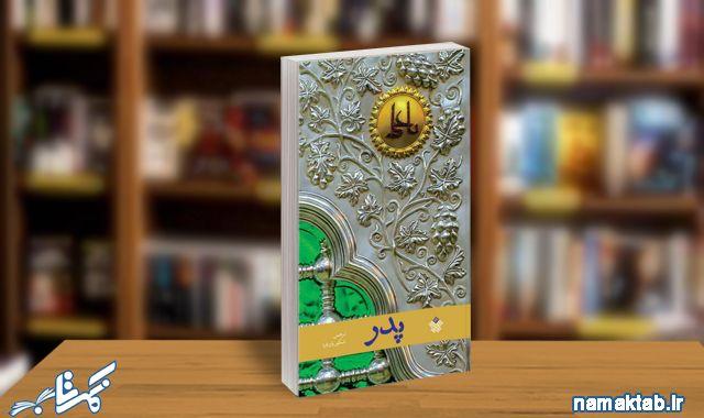 کتاب پدر : کتابی با داستان های بسیار جذاب و جملاتی ناب برای تحول در احساس و فکر و ساختن زندگی مان