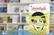 پایی که جا ماند: روایاتی دقیق و پرکشش از زندان های مخفی عراق