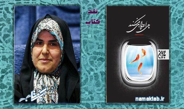 داستان دختری به نام ماهی که برای درس خواندن به تهران آمده است و اصل و نسب خودش را کنار گذاشته، دانشجوی ارشد و موفق در کارش است.