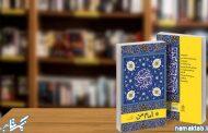 امام من: داستان هایی کوتاه و جذاب برای آشنایی بیشتر با امام عصرمان و پاسخگویی به بسیاری از شبهات با جملاتی دلنشین