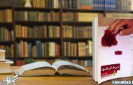 تن های تنها: طلاق عاطفی