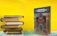 تو را خانه ای هست: داستان زندگی شیخ بهایی عالم بزرگ تشیع