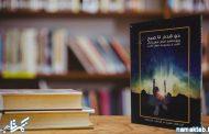 دو قدم تا صبح: ویژه نامه امام مهربانی