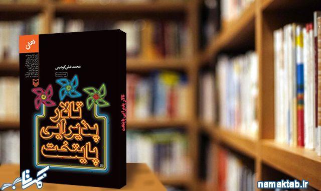 رمان تالارپذیرایی پایتخت: دارایی به باد می داد جناب شاه. روایتی خواندنی.