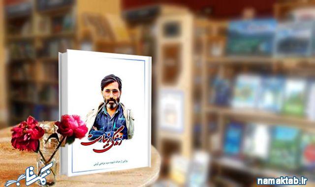 زندگی زیباست: روایتی از حیات شهید سید مرتضی آوینی