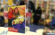 کتاب زیر شاخه زیتون: مجموعه ای از داستان های کوتاه از تاریخ با زبانی ساده
