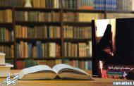 من مانده ام تنهای تنها: از تنهایی دربیایید با خواندن این کتاب