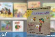 نقاشی های کوچک به آقایی بزرگ: سخنانی کودکانه، شیرین و جذاب با امام زمان