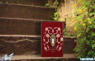 و آنکه دیرتر آمد:  یک کتاب بشدت جذاب و گیرا درباره مرد مهربان غایب