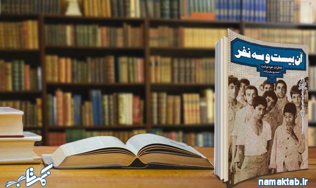 کتاب آن بیست و سه نفر: چقدر جذاب و خواندنی است روایت اسارت بیست وسه نوجوان ولی شیرمرد.