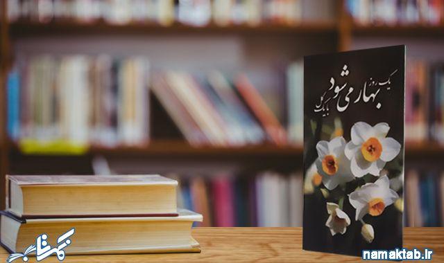 یک روز بهار می شود با یک گل: تکلیف ما در دوران غیبت چیست؟ بخوانیم و عمل کنیم.