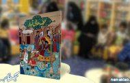 حرف های آبدار: مجموعه ای از قصه های طنز و پندآموز با زبانی ساده و روان از کتاب لطائف والطوائف