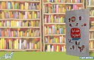 خدایا اجازه!: کتابی که رابطه ی صمیمی تری بین خداوند و کودکان برقرار می کند.