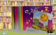 مجموعه هدیه های خدا: آشنایی کودکان با نعمت های بی نظیر خداوند همراه با شعر و رنگ آمیزی