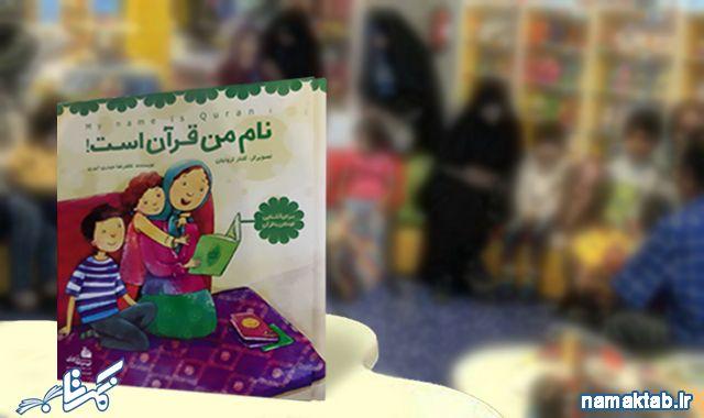 نام من قرآن است: پاسخ به سؤالات کودکان درباره بهترین کتاب دنیا.