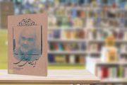 کتاب آینه های سفالی: شعر خوب بخوانید؛ مجموعه شعر در قالب غزل.