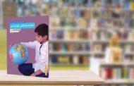 کتاب اعتماد به نفس کودک من: بخوانید برای تقویت اعتماد به نفس فرزندتان
