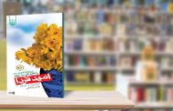 کتاب امید فردا: پاسخ به ۱۱۰ پرسش جوانان درباره امام زمان علیه السلام