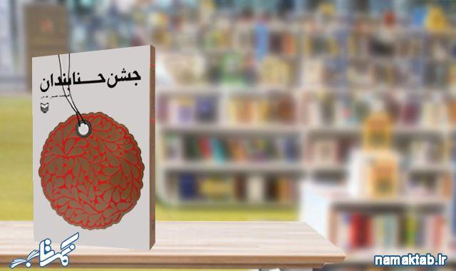 کتاب جشن حنابندان : روایت هایی کوتاه، جذاب و خواندنی از جنگ که از خواندنشان خسته نخواهی شد.