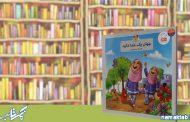 کتاب جهان یک خدا دارد: اثبات توحید با مثال هایی قابل فهم و زیبا برای کودکان.