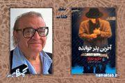 نقد رمان آخرین پدر خوانده : بیان فرهنگ و تمدن آمریکا از زبان و نگاه خودشان