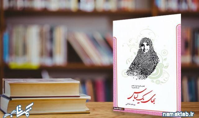 بهای یک لباس : یک کتاب متفاوت درباره یک پوشش متفاوت...