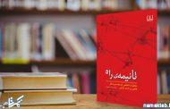 تا نیمه ی راه : خاطرات شفاهی خدیجه میرشکار اولین زن اسیر ایرانی