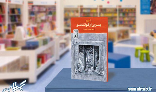 پسری از گوانتانامو : حس یک زندانی بی گناه را با خواندن این کتاب درک کنید.