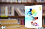 کتاب برای خواب بهتر : کاوشی در آداب خوابیدن از نگاه اهل بیت(ع)