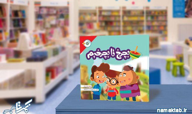 کتاب بچرخ تا بچرخیم : کتابی برای القای اعتماد به نفس به کودکان و نوجوانان.