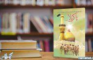 کتاب تا کربلا : شهید اگر شهید باشد می شود دلداده، دلداده ب سیده الشهدا...