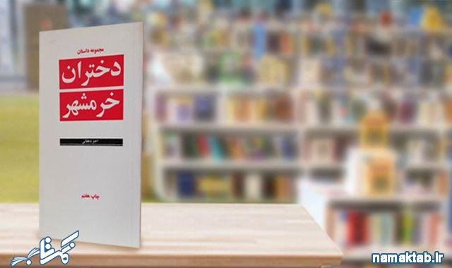 کتاب دختران خرمشهر : پنج روایت کوتاه از دخترانی بزرگ شده در جنگ