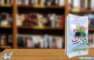 کتاب پیامبر من : تا حالا شده از خودت بپرسی چرا محمدبن عبد ا... انتخاب شد برای پیامبری دینت؟ بخوان!