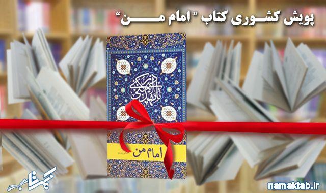 پویش کشوری : کتاب امام من